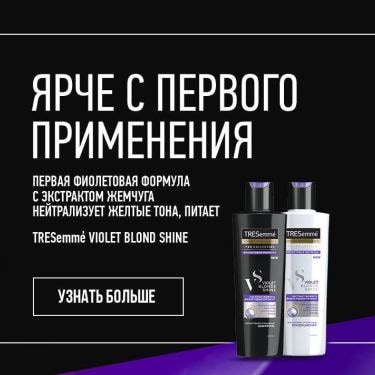 Tresemme Russia
